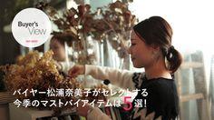 バイヤー松浦奈美子がセレクトする今季のマストバイアイテムは5選!