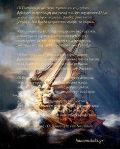 Τα Τετράδια της Αμπάς: Νίκος Καββαδίας - Οι Προσευχές των Ναυτικών Sailing Ships, Philosophy, Literature, Boat, Faith, Movies, Movie Posters, Literatura, Dinghy
