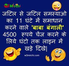 Funny Rupeey Change Joke in Hindi