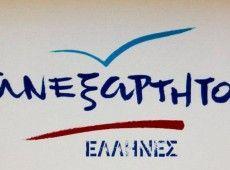 ΑΝΕΛ: Ο ρατσισμός, η μισαλλοδοξία και η ξενοφοβία δεν είχαν και δεν έχουν θέση στην ελληνική κοινωνία