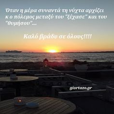 giortazo.gr: Καλό βράδυ σ όλους. Εικόνες καληνύχτας με λόγια.....giortazo.gr Celestial, Sunset, Outdoor, Sunsets, Outdoors, Outdoor Games, Outdoor Living