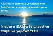 Greek Beauty, Greek History, Greek Words, Greek Quotes, Ancient Greece, Wisdom Quotes, Wise Words, Favorite Quotes, Life Is Good