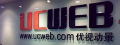 UCWeb India, part of Alibaba Mobile Business Group, known for its UC Browser app and mobile internet software technology services has launched its standalone mobile news application – UC News. This is a platform bringing together both the traditional and new media content creators at a single place.