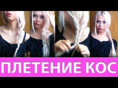 Плетение кос (рыбий хвост, колосок, ажурная коса, квадратная коса) - YouTube