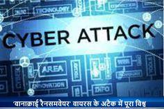 पूरी दुनिया एक बार फिर साइबर अटैक की जद़ में है । दुनिया भर में एक बार फिर से बड़ा साइबर अटैक हुआ है। इस बार 'वानाक्राई रैनसमवेयर' जैसे वायरस ने दुनिया भर के कंप्यूटर को अपनी चपेट में ले लिया है। http://pratinidhi.tv/Top_Story.aspx?Nid=8279