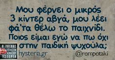 O:) Funny Images With Quotes, Funny Greek Quotes, Funny Picture Quotes, Funny Quotes, Funny Pictures, Stupid Funny Memes, The Funny, Funny Stuff, Laughing Quotes