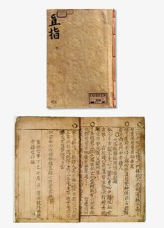 Buljo Jikji Simche Yojeol. It dates back to 1377 and is the first book to be printed with metal movable type. Buljo Jikji Simche Yojeol is a collection of essential Zen Buddhist texts, published during the Goryeo Dynasty in South Korea. The pages were printed with two pages on each sheet, then folded in half (a method known today as French folding) and bound by a traditional Chinese technique using doubled silk string, with the knot hidden in the spine.