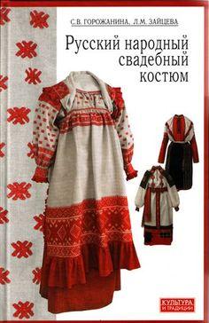 Русский народный свадебный костюм - Славянский базар 2.0