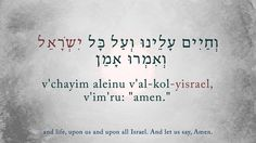 How to Say the Mourners Kaddish - The Jewish Prayer of Mourning has been an important part of Jewish bereavement rituals for centuries, and continues to be used in remembrance services today. This animated video created and narrated by Godcast Producer Jeremy Shuback, teaches you how to say the prayer and has you follow along. http://g-dcast.com/jewish-mourning