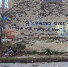 8 χαμένες ώρες για μια μπουκιά ψωμί Truths, Street Art, Wall, Quotes, Quotations, Walls, Quote, Shut Up Quotes, Facts