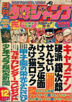 みけ猫ロック, 月刊少年ジャンプ1975年12月号, 表紙