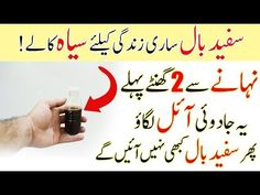 Black And Grey Hair, Grey And White, White Hair Treatment, Hair Tips In Urdu, Laughter Yoga, Health Magazine, Hair Care Tips, Hair Health, Hair Hacks