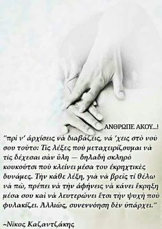 Images And Words, Greek Words, Greek Quotes, Deep Thoughts, Picture Quotes, Quotations, Inspirational Quotes, Sayings, Greeks