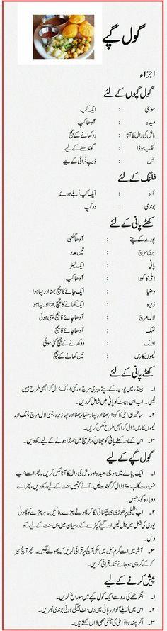 Pani puri Puri Recipes, Indian Food Recipes, Asian Recipes, Jamun Recipe, Chaat Recipe, Cooking Recipes In Urdu, Fun Cooking, Biryani, Masala Tv Recipe