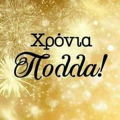Happy Name Day Wishes, Make Me Smile, Birthdays, Happy Birthday, Names, Emoticon, Holiday, Ideas, Pictures