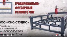 CNC-S2030 Гравировально-фрезерный станок с ЧПУ см. видео чпу, станок чпу, чпу станок, гравировальный станок, фрезерный станок, промышленное оборудование, cnc studio Cnc