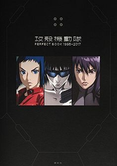 Ghost in the Shell PERFECT BOOK 1995-2017 Anime Illustration Art and Guide Book