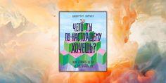 «Чего ты по-настоящему хочешь?», Беверли Бэтчел Books For Teens, Love Book, Books To Read, Psychology, Reading, Lifestyle, Psicologia, Word Reading, Psych