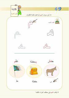 وثائق المعل م الت ونسي دفتر الكتابة المرحلة الت حضيري ة Learn Arabic Alphabet Arabic Alphabet Learning Arabic