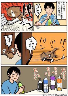Twitter / TsuyoshiWood: 【漫画日記】俺そんないっぺんに飲めないんでやめてくれませんか ...