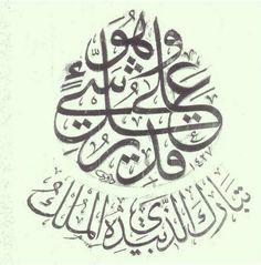 Al-Mulk, Verse 1: تَبَارَكَ الَّذِي بِيَدِهِ الْمُلْكُ وَهُوَ عَلَىٰ كُلِّ شَيْءٍ قَدِيرٌ  پربرکت و زوالناپذیر است کسی که حکومت جهان هستی به دست اوست، و او بر هر چیز تواناست.