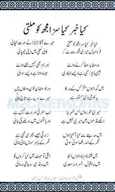 Nice Poetry, Love Poetry Urdu, Wireless Password, Sweet Quotes For Boyfriend, Abu Hanifa, Funny Images With Quotes, Islamic Page, Jumma Mubarak Quotes, Prophet Muhammad Quotes