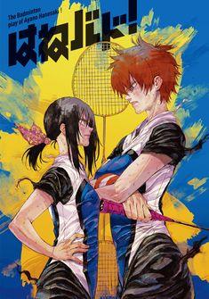 Hanebado - mangá Badminton Sport, First Year Student, Light Novel, Manga Comics, Sport Girl, Tomboy, Wall Collage, Kawaii Anime, Cover Design