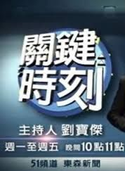 Image result for 關鍵時刻 Tv Shows, Chinese, Calm, Watch, Image, Clock, Chinese Language, Tv Series