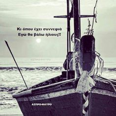 Γεαπ..!! Sea Quotes, Greek Quotes, Life Quotes, Teaching Humor, Brainy Quotes, Philosophy Quotes, Clever Quotes, Greek Words, Confidence Quotes