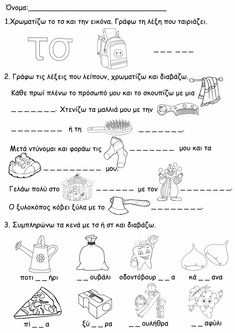 Greek Language, Learning Letters, Learning Process, School Hacks, Book Activities, Sheet Music, Teacher, Classroom, Education