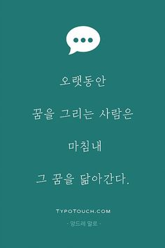 Quotes Gif, Wise Quotes, Famous Quotes, Art Quotes, Inspirational Quotes, Calligraphy Text, Korean Quotes, Learn Korean, Korean Language