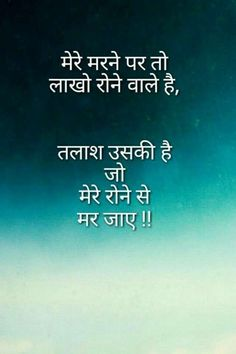 474 best hindi quotes images in 2019 Hindi Quotes Images, Shyari Quotes, Desi Quotes, Hindi Words, Love Quotes In Hindi, Love Quotes For Him, True Quotes, Hindi Qoutes, Girly Quotes