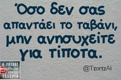 Click this image to show the full-size version. Funny Greek Quotes, Greek Memes, Funny Picture Quotes, Sarcastic Quotes, Favorite Quotes, Best Quotes, Words Quotes, Sayings, Funny Cards
