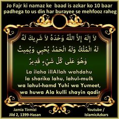 Jo Fajr ki Namaz ke baad 10 baar is Azkar ko padhega to us din har burayee se mehfooz rahega Islamic Prayer, Islamic Teachings, Islamic Dua, Duaa Islam, Islam Hadith, Islam Quran, Islamic Images, Islamic Love Quotes, Religious Quotes