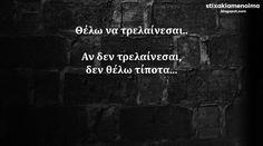 #stixakia #quotes Θέλω να τρελαίνεσαι.. Αν δεν τρελαίνεσαι δεν θέλω τίποτα...
