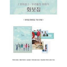 BOYFRIEND (ボーイフレンド) / (写真集)PHOTOBOOK [BOY ISLAND](限定版)[ BOYFRIEND ] - 韓国音楽専門ソウルライフレコード