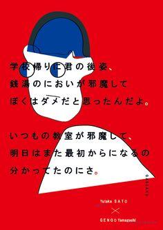 Gassaku - Gengo Yamaguchi, Yutaka Satoh