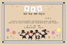 아이쌤) 졸업식 졸업 상장 도안 : 네이버 블로그