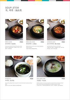 필리핀 보라카이 서울식당 - 메뉴(책자형)디자인 : 디자인스튜디오M의 포트폴리오 Price Tag Design, Digital Menu, Food Menu Design, Cafe Menu, Food Packaging, Fine Dining, Food Photography, Lunch Box, Web Design