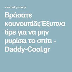 Βράσατε κουνουπίδι;Έξυπνα tips για να μην μυρίσει το σπίτι - Daddy-Cool.gr