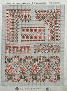 1886. Альбом малороссийских рисунков для вышивания 13