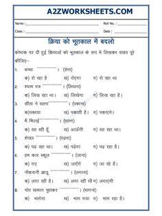 Worksheet of Hindi-Alphabets for Sixth-Grade Hindi Worksheets, Grammar Worksheets, Hindi Alphabet, Sixth Grade, Sight Words, Mobile App, Free Printables, Language, Names