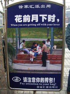 Only in China - Lost in Translation
