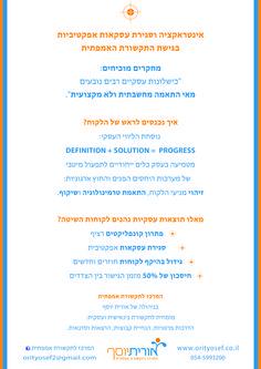 תוכן שיווקי + עיצוב גרפי עבור אורית יוסף - המרכז לתקשורת אמפתית/ועידת העסקים מעלה אדומים