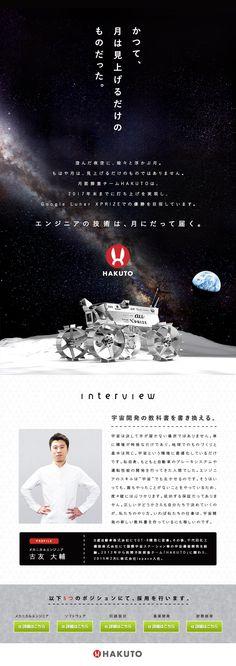 株式会社ispace「HAKUTO」/月面探査車開発エンジニア(メカニカルエンジニア)の求人PR - 転職ならDODA(デューダ)