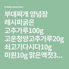 부대찌개 양념장 레시피굵은 고추가루100g 고운청양고추가루20g 쇠고기다시다10g 미원10g 맑은액젓30g 간마... Korean Food, Food Plating, Food And Drink, Cooking, Recipes, Soup, Foods, Meal, Kitchens