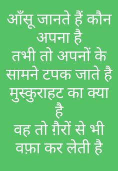 Friendship Quotes In Hindi, Hindi Quotes On Life, Wise Quotes, Eyes Quotes Soul, Remember Quotes, Inspirational Quotes In Hindi, Good Thoughts Quotes, Beautiful Love Quotes, Zindagi Quotes