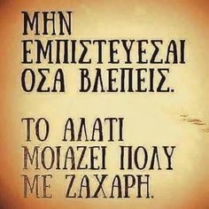 Quotes Big Words, Greek Quotes, True Words, Book Quotes, Inspirational Quotes, Wisdom, Thoughts, Humor, Motivation