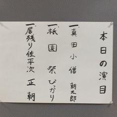 (5) #今日の演目 - Twitter検索by@B_Blue_WTB14  3月18日
