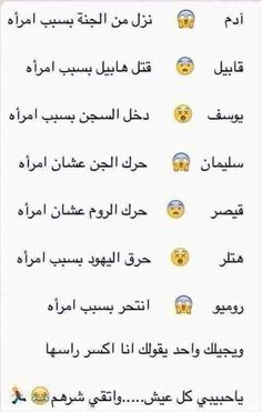 Arabic Funny, Arabic Jokes, Funny Arabic Quotes, Words Quotes, Life Quotes, Short Quotes Love, Islamic Phrases, Funny Comments, Photo Quotes